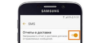 Samsung отчет о доставке смс
