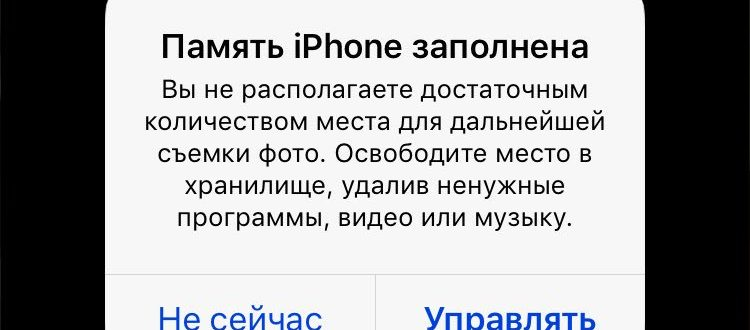iPhone 11 Pro мало памяти