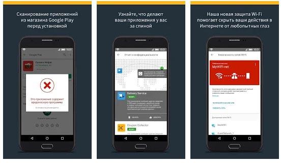 Norton Mobile Security-лучшие антивирусы Андроид