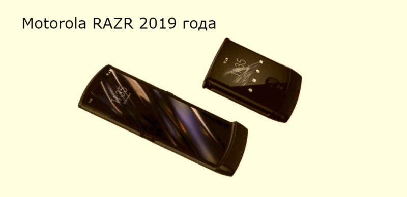 Motorola Razr 2019 фото