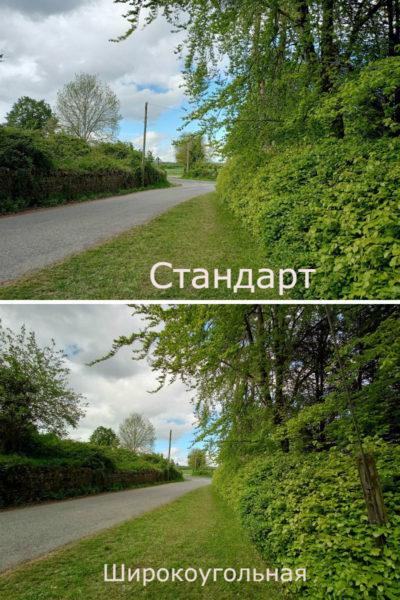 Сравнение стандартной и широкоугольной камеры