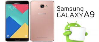 Обзор смартфона Samsung Galaxy A9 – характеристики модели