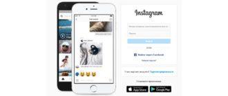 instagram скачать видео и фото